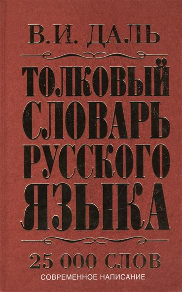Даль В. Толковый словарь русского языка. 25 000 слов dal dosso u80 np touch cohiba