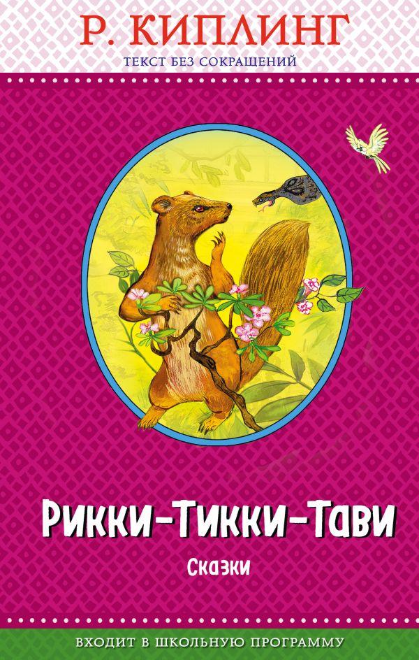 Киплинг Р. Рикки-Тикки-Тави. Сказки говорящие книжки азбукварик книжка р киплинг рикки тикки тави и другие сказки