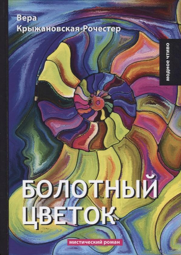 Крыжановская-Рочестер В. Болотный цветок крыжановская рочестер в бенедиктинское аббатство