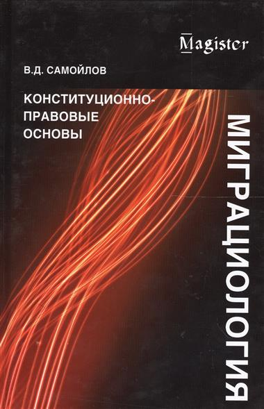 Самойлов В. Миграциология. Конституционно-правовые основы правовые основы профессиональной