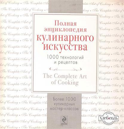 Полная энциклопедия кулинарного искусства