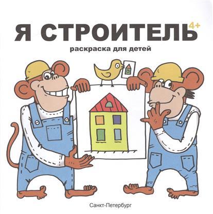 Максимова Т. Я строитель. Раскраска для детей игрушка я строитель фермы baby