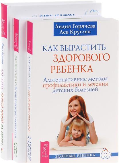 Федорова Д. и др. Как стать лучшей мамой + Как воспитать в себе родителя + Как вырастить ребенка (комплект из 3 книг) рич д характер как воспитать в детях самое главное