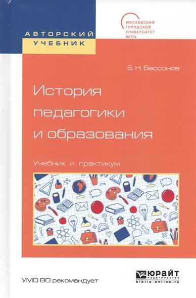 Бессонов Б. История педагогики и образования. Учебник и практикум
