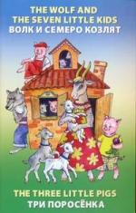 The Wolf and the Seven Litle Kids=Волк и семеро козлят The Tree Little Pigs=Три поросенка