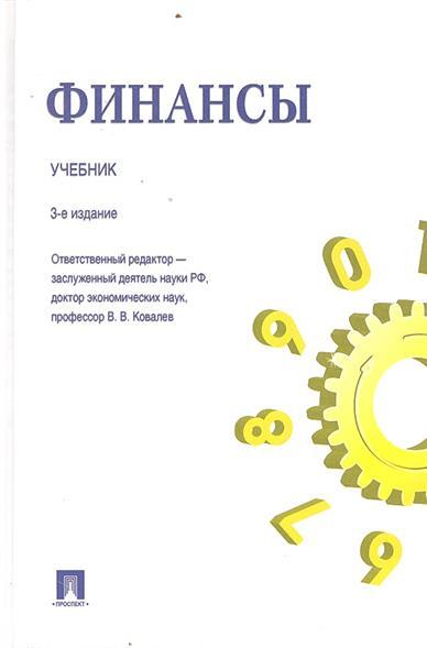 Белозеров С.: Финансы Учебник