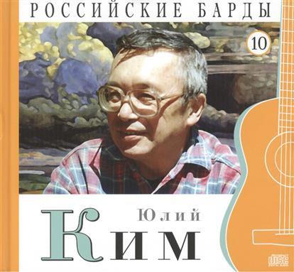 Российские барды. Том 10. Юлий Ким (+CD)