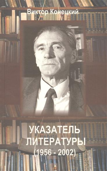 Виктор Конецкий. Указатель литературы на русском языке (за 1956-2002 гг.)
