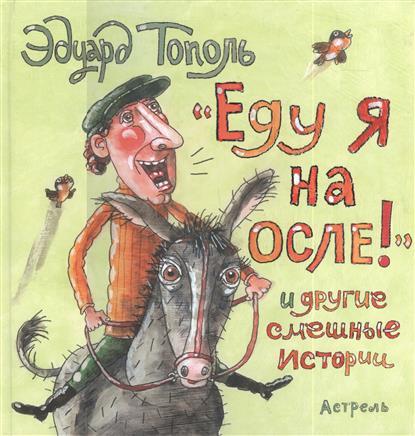 Тополь Э. Еду я на осле! и другие смешные истории детская футболка классическая унисекс printio ниган кот