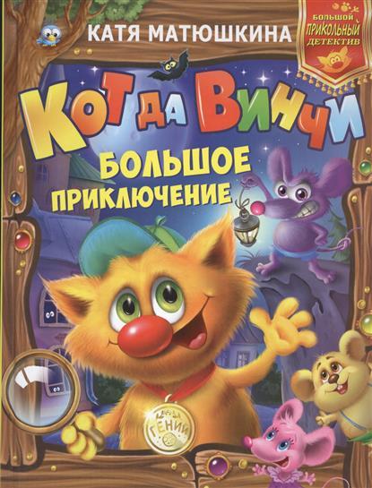 Матюшкина К. Кот да Винчи. Большое приключение