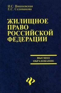 Жилищное право РФ Вишневская