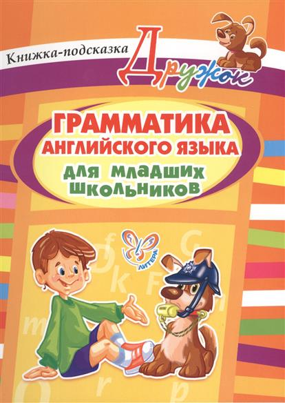 Ганул Е. Грамматика английского языка для младших школьников