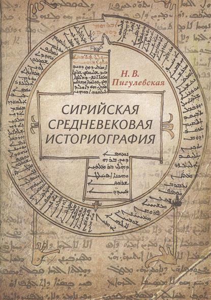 Сирийская средневековая историография. Исследования и переводы