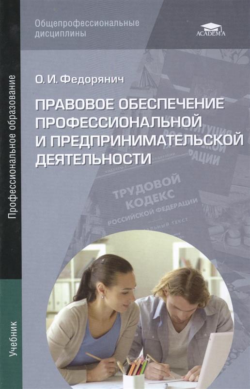 Правовое обеспечение профессиональной и предпринимательской деятельности. Учебник