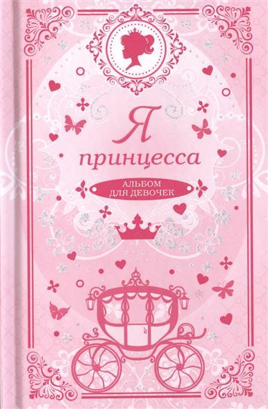 Суворова Т. (ред.) Я принцесса. Альбом для девочек: Анкеты, тесты, творческие задания, советы, правила этикета обучающая книга азбукварик я прекрасная принцесса 9785490001553