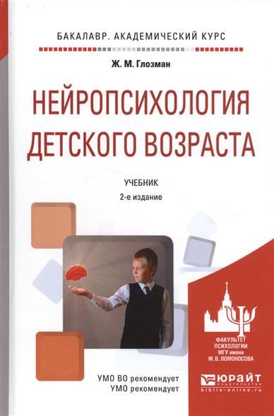 Нейропсихология детского возраста. Учебник. 2-е издание