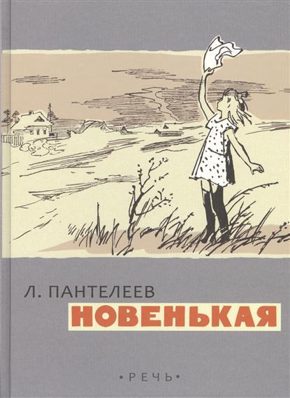 Пантелеев Л. Новенькая л ф пантелеев из воспоминаний прошлого
