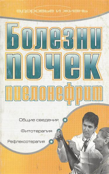 Дубровская С. Болезни почек Пиелонефрит ISBN: 9785170431090 цена