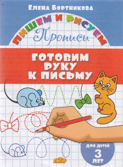 Готовим руку к письму. Для детей 3 лет