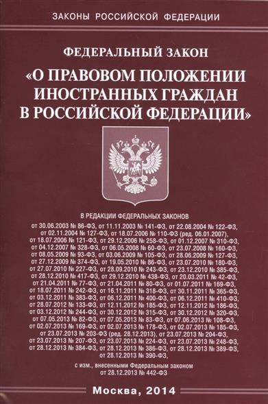 Федеральный кодекс