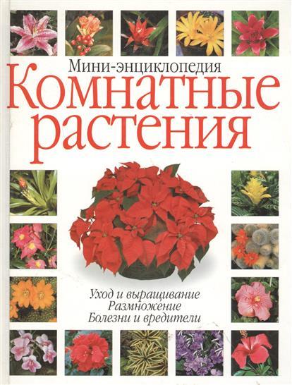 Дерек Ламберт Прудовые растения и их выращивание
