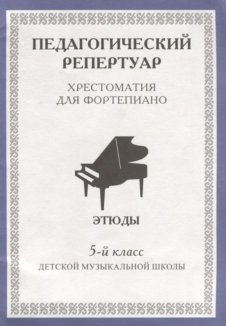 Педагогический репертуар. Хрестоматия для фортепиано. 5 класс детской музыкальной школы. Этюды хрестоматия для фортепиано 5 класс детской музыкальной школы этюды
