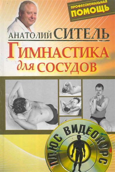 Ситель А. Гимнастика для сосудов ситель а б гимнастика будущего