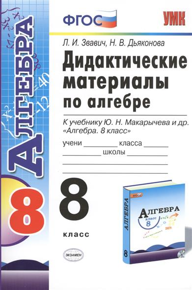 Дидактические материалы по алгебре. 8 класс. К учебнику Ю. Н. Макарычева и др.