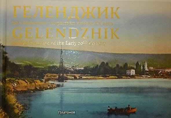 Геленджик на старинных открытках начала XX века