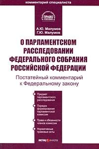 Комм. к ФЗ О парламентском расследовании Федерального Собрания РФ