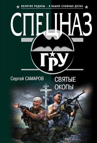 Самаров С. Святые окопы