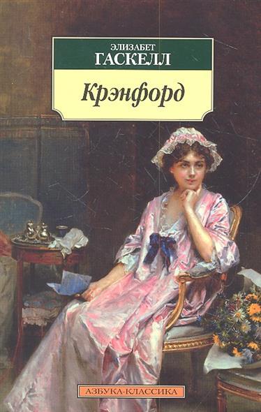 Гаскелл Э. Крэнфорд гаскелл э крэнфорд cranford метод комментированного чтения