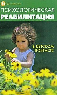 Бахарева К. Психологическая реабилитация в детском возрасте бахарева к психологическая реабилитация в детском возрасте