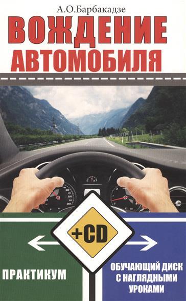 Барбакадзе А. Вождение автомобиля. Учимся водить автомобиль (+CD) барбакадзе а о учимся водить автомобиль практический курс для сдающих на права