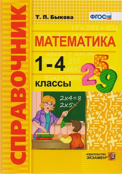 Быкова Т. Математика. 1-4 классы