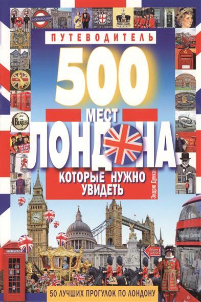 Дункан Э. 500 мест Лондона, которые нужно увидеть. Путеводитель