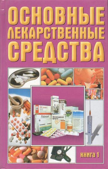 Основные лекарственные средства 2тт