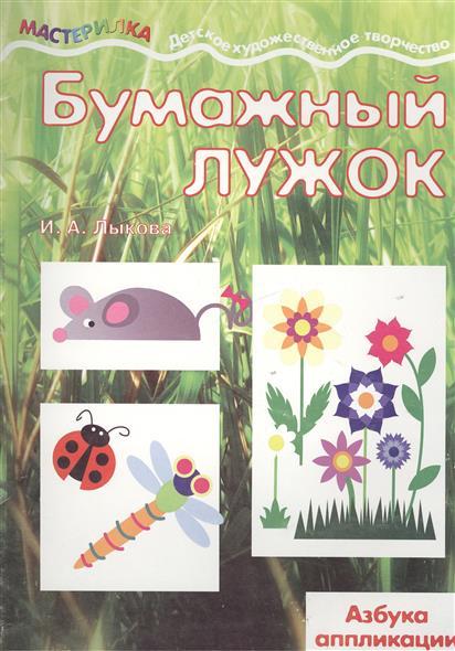 Лыкова И. Бумажный лужок