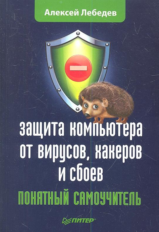 Лебедев А. Защита компьютера от вирусов, хакеров и сбоев. Понятный самоучитель grisewood e edit shrek the third level 3 cd