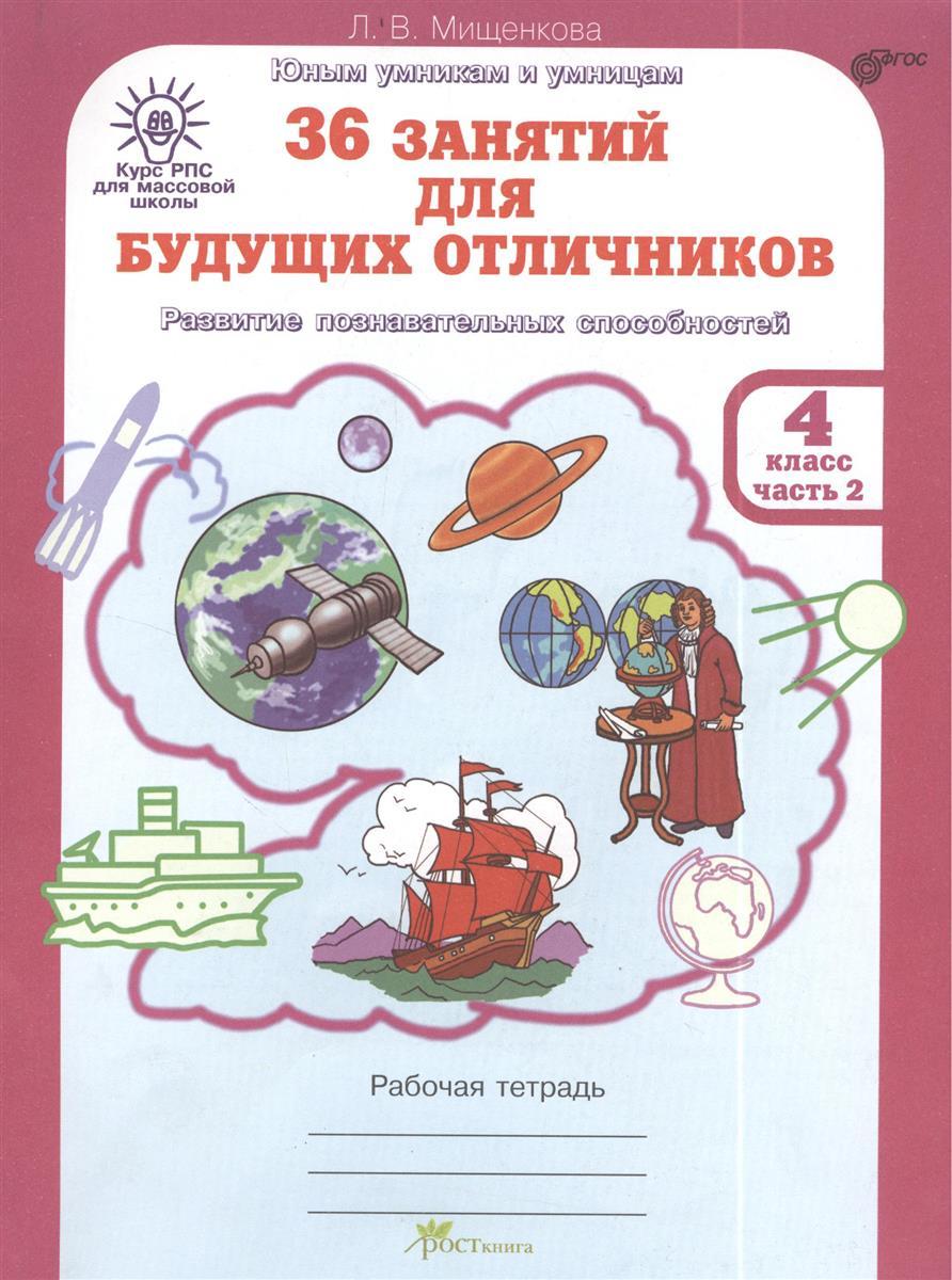 Мищенкова Л. 36 занятий для будущих отличников. Рабочая тетрадь для 4 класса (часть 2)