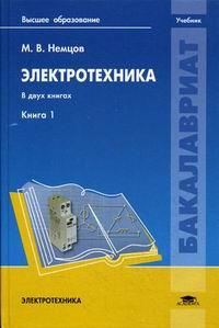 Немцов М. Электротехника. Книга 1. Учебник  михаил немцов электротехника и электроника