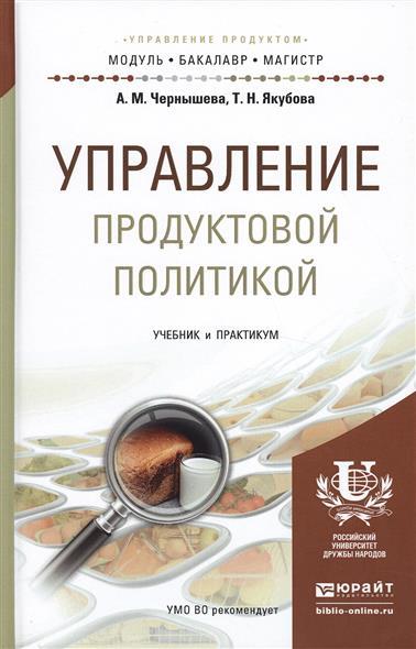 Управление продуктовой политикой. Учебник и практикум для бакалавриата и магистратуры