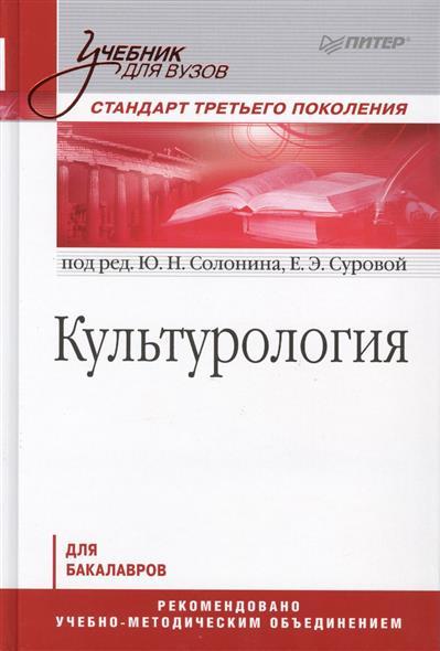 Солонин Ю., Сурова Е. (ред.) Культурология. Для бакалавров. Учебник ситников ю история одной дружбы