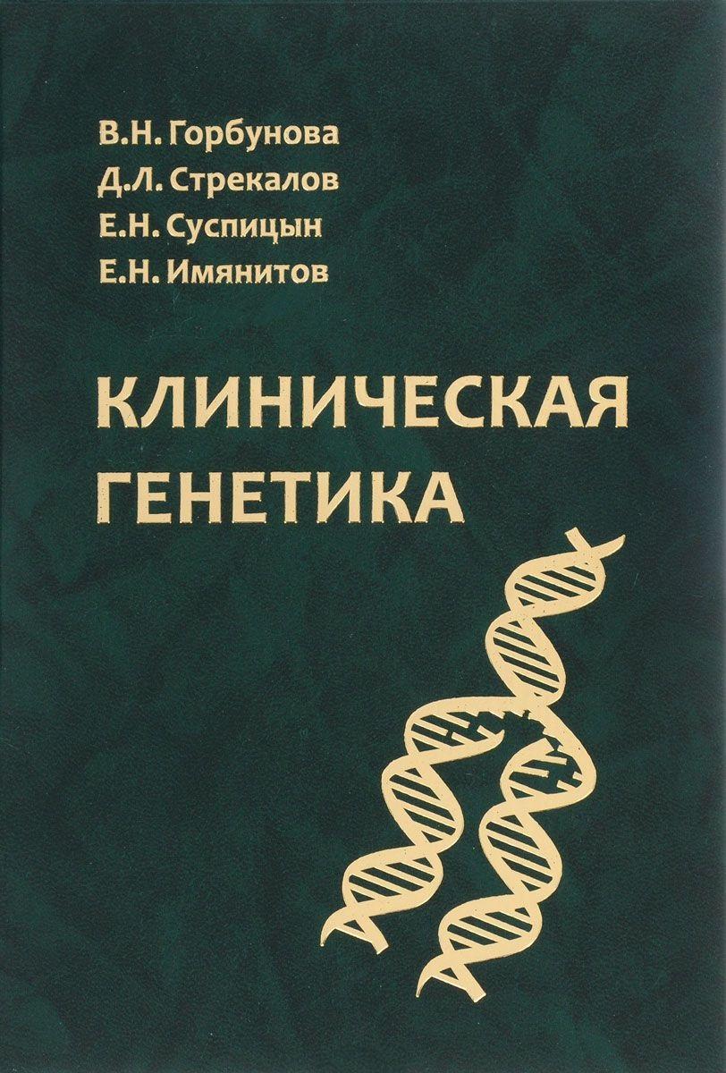 Горбунова В., Стрекалов Д., Суспицын Е., Имянитов Е. Клиническая генетика. Учебник д е намиот инструменты нагрузочного тестирования