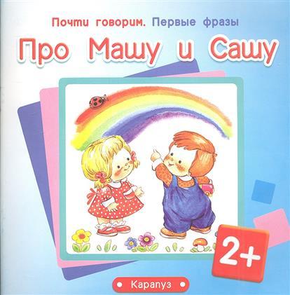 Савушкин С. (ред.) Про Машу и Сашу савушкин с ред это могут наши ручки