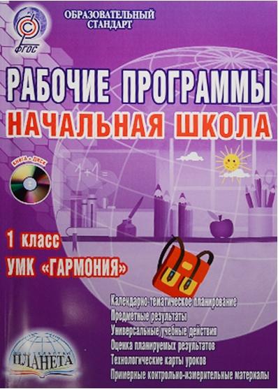 Понятовская Ю. Рабочие программы. Начальная школа. 1 класс. УМК