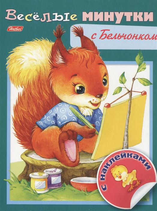Чижкова Т. (худ.) Веселые минутки с Бельчонком чижкова т худ веселые минутки с лисичкой
