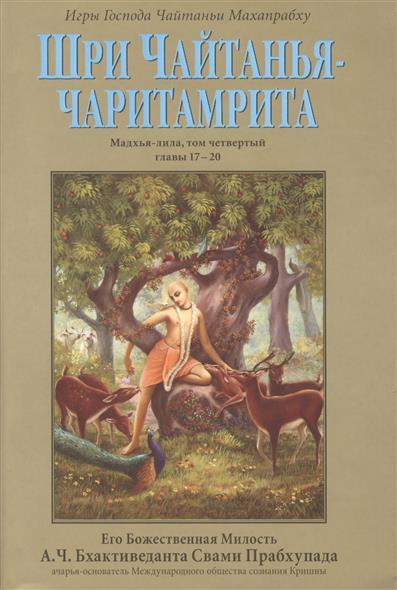 Кришнадас Кавираджа Госвами Шри Чайтанья-Чаритамрита. Мадхья-лила, том четвертый (главы 17-20) с подлинными бенгальскими текстами, русской транслитерацией, дословным и литературным переводом и комментариями ISBN: 9785902284406 цена