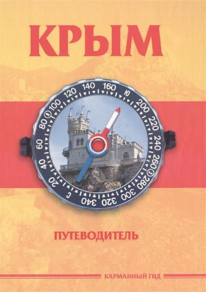Меснянко А. (сост.) Крым. Путеводитель ISBN: 9785990677838