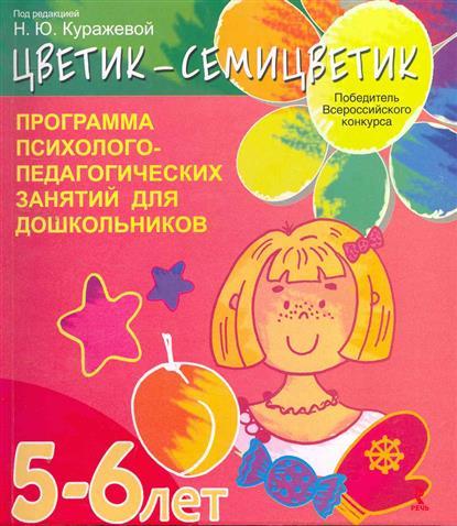 Цветик-семицветик Программа интеллект. Эмоц. И Вол. развития детей 5-6 лет